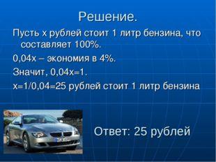 Решение. Пусть х рублей стоит 1 литр бензина, что составляет 100%. 0,04х – эк