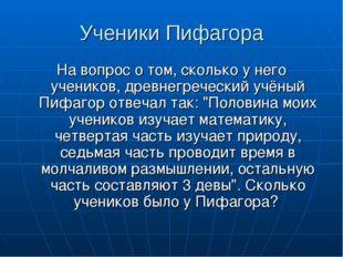 Ученики Пифагора На вопрос о том, сколько у него учеников, древнегреческий уч