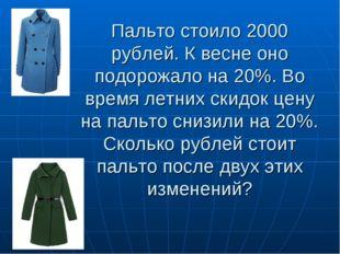 Пальто стоило 2000 рублей. К весне оно подорожало на 20%. Во время летних ски
