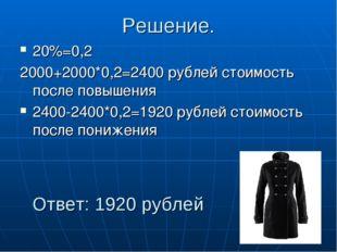 Решение. 20%=0,2 2000+2000*0,2=2400 рублей стоимость после повышения 2400-240
