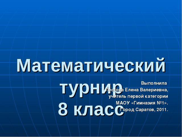 Математический турнир 8 класс 2011 г. Выполнила Лестова Елена Валериевна, уч...
