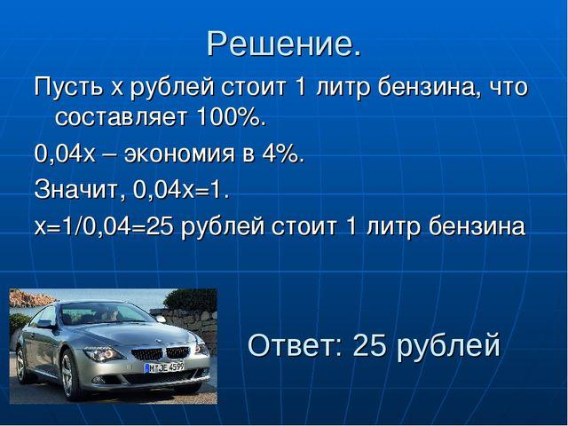 Решение. Пусть х рублей стоит 1 литр бензина, что составляет 100%. 0,04х – эк...