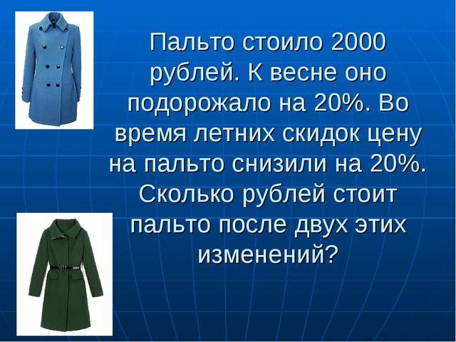 Пальто стоило 2000 рублей. К весне оно подорожало на 20%. Во время летних ски...