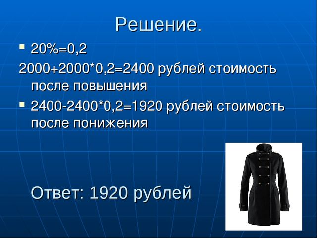 Решение. 20%=0,2 2000+2000*0,2=2400 рублей стоимость после повышения 2400-240...