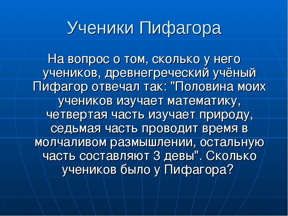 Ученики Пифагора На вопрос о том, сколько у него учеников, древнегреческий уч...