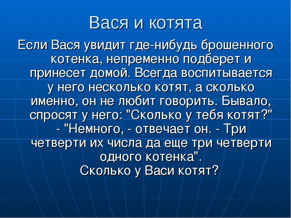 Вася и котята Если Вася увидит где-нибудь брошенного котенка, непременно подб...