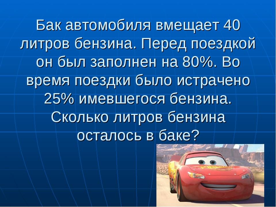 Бак автомобиля вмещает 40 литров бензина. Перед поездкой он был заполнен на 8...
