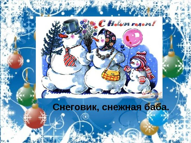 Снеговик, снежная баба.