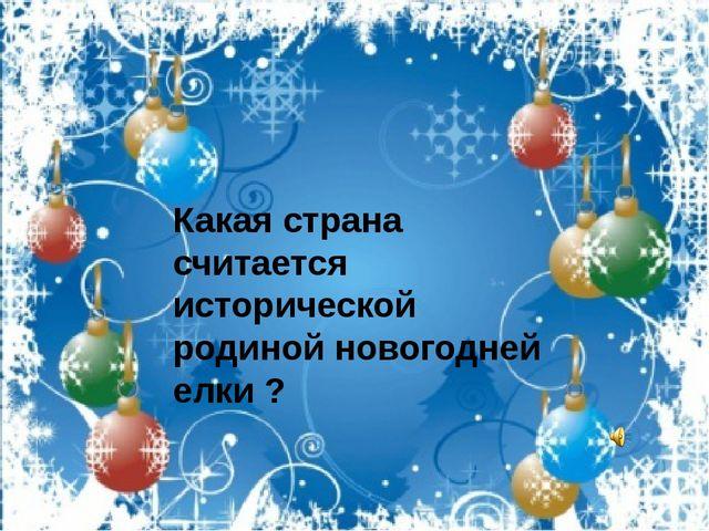 Какая страна считается исторической родиной новогодней елки ?