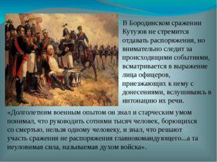 В Бородинском сражении Кутузов не стремится отдавать распоряжения, но внимате