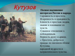 Истинный вождь, избранный народом Полное подчинение интересам России и народа