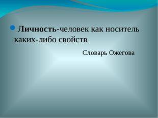 Личность-человек как носитель каких-либо свойств Словарь Ожегова