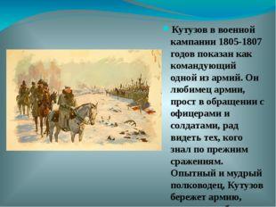 Кутузов в военной кампании 1805-1807 годов показан как командующий одной из а