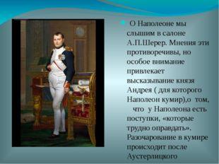 О Наполеоне мы слышим в салоне А.П.Шерер. Мнения эти противоречивы, но особо