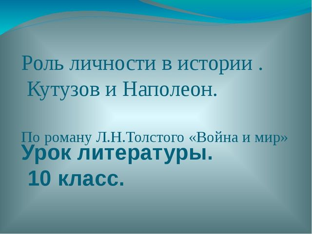 Роль личности в истории . Кутузов и Наполеон. По роману Л.Н.Толстого «Война и...