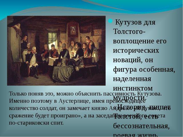 Кутузов для Толстого- воплощение его исторических новаций, он фигура особенна...