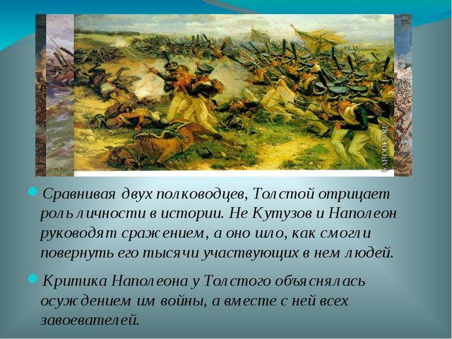 Сравнивая двух полководцев, Толстой отрицает роль личности в истории. Не Куту...