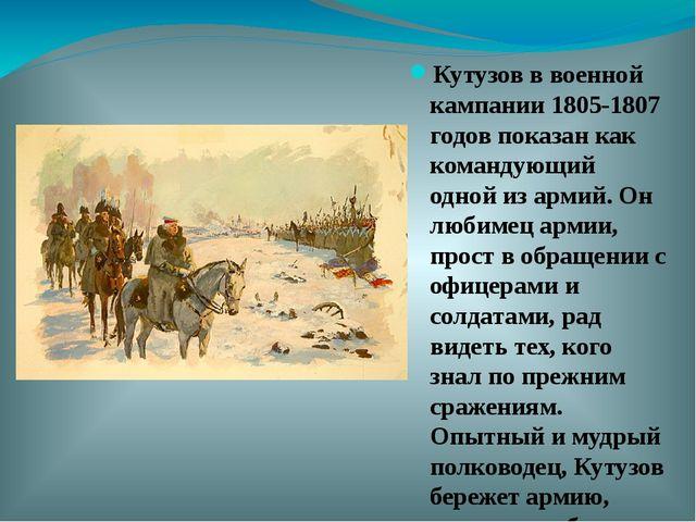 Кутузов в военной кампании 1805-1807 годов показан как командующий одной из а...