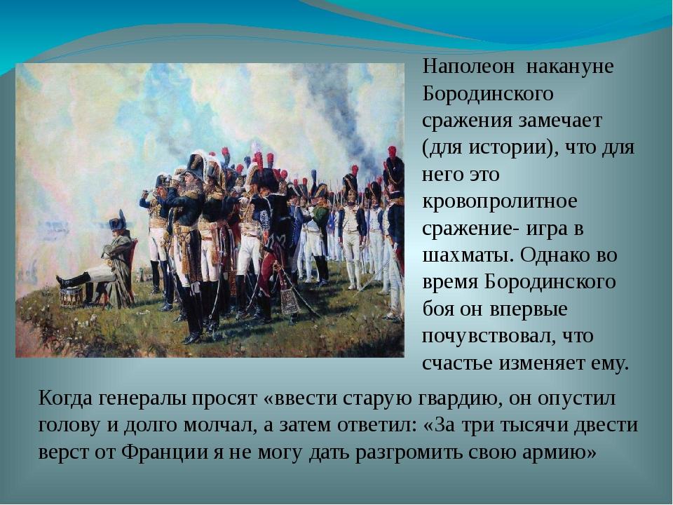 Наполеон накануне Бородинского сражения замечает (для истории), что для него...