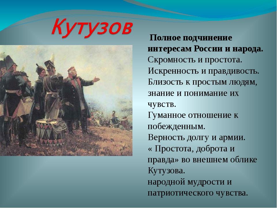 Истинный вождь, избранный народом Полное подчинение интересам России и народа...