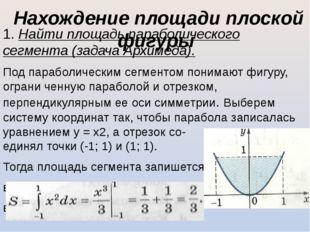 Нахождение площади плоской фигуры 1. Найти площадь параболического сегмента (