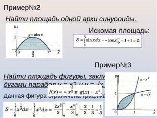 Пример№2 Найти площадь одной арки синусоиды. Искомая площадь: Пример№3 Найти