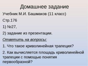 Домашнее задание Учебник М.И. Башмаков (11 класс) Стр.176 1) №27, 2) задание