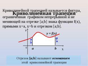 Криволинейная трапеция Криволинейной трапецией называется фигура, ограниченн