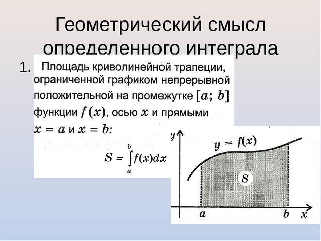 Геометрический смысл определенного интеграла 1.