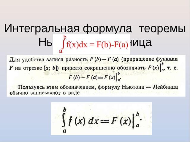 Интегральная формула теоремы Ньютона – Лейбница