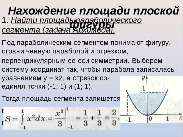 Нахождение площади плоской фигуры 1. Найти площадь параболического сегмента (...