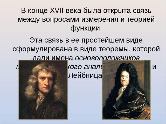 В конце XVII века была открыта связь между вопросами измерения и теорией функ...