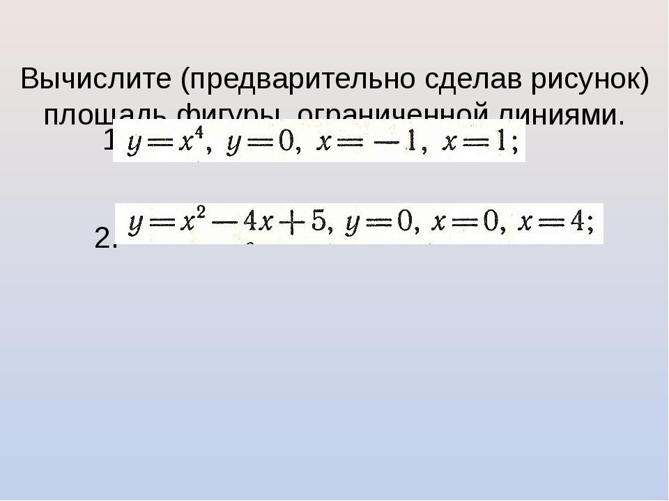 Вычислите (предварительно сделав рисунок) площадь фигуры, ограниченной линия...