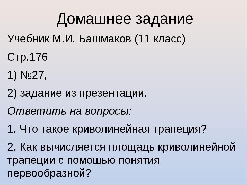 Домашнее задание Учебник М.И. Башмаков (11 класс) Стр.176 1) №27, 2) задание...
