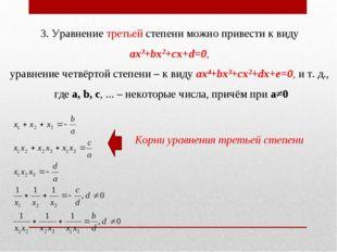 3. Уравнение третьей степени можно привести к виду ax3+bx2+cx+d=0, уравнение