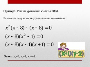Пример1. Решим уравнение x3–8x2–x+8=0. Разложим левую часть уравнения на множ