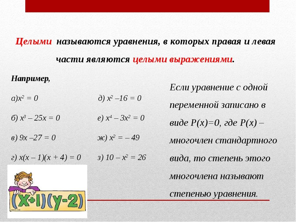 Целыми называются уравнения, в которых правая и левая части являются целыми в...