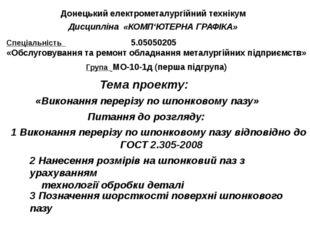 Донецький електрометалургійний технікум Дисципліна «КОМП'ЮТЕРНА ГРАФІКА» Спец