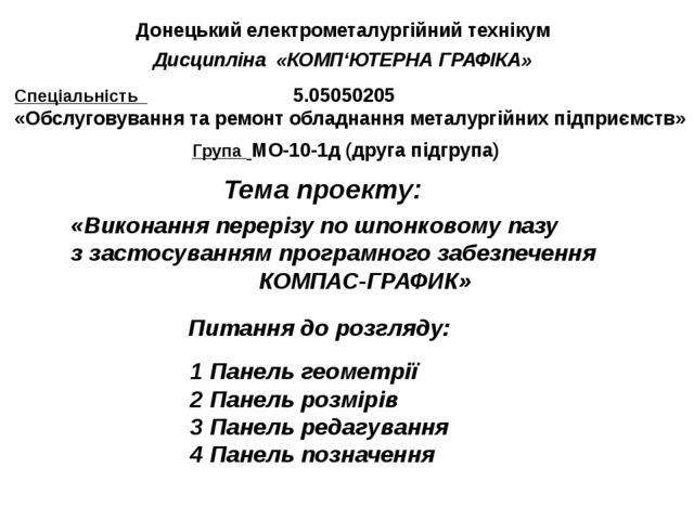 Донецький електрометалургійний технікум Дисципліна «КОМП'ЮТЕРНА ГРАФІКА» Спец...