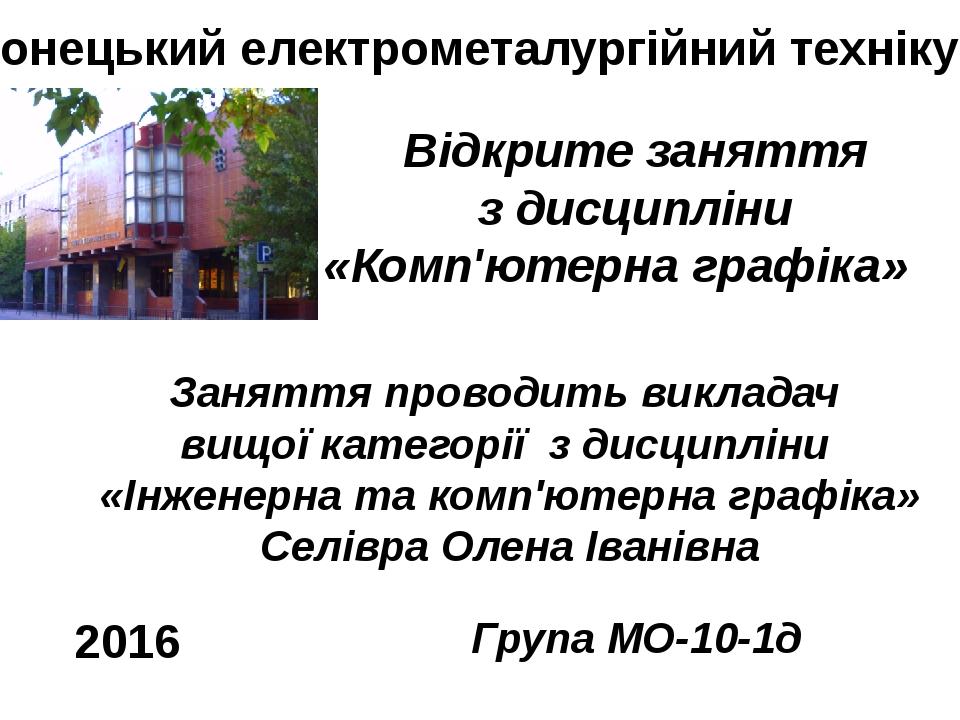 Донецький електрометалургійний технікум Відкрите заняття з дисципліни «Комп'ю...
