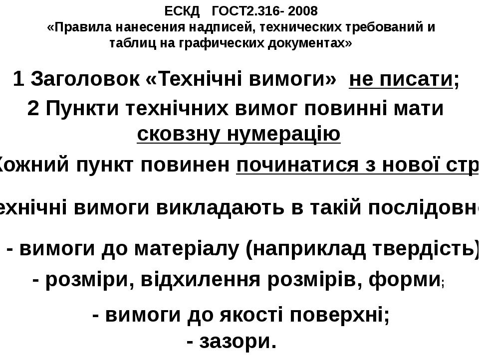 ЕСКД ГОСТ2.316- 2008 «Правила нанесения надписей, технических требований и та...