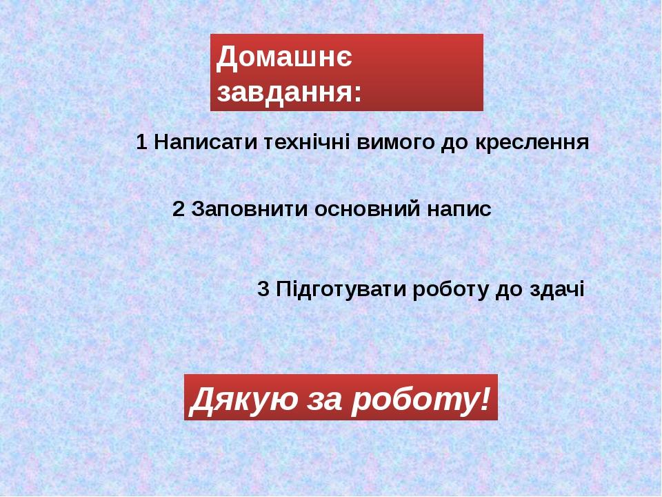Домашнє завдання: 1 Написати технічні вимого до креслення 2 Заповнити основни...