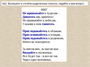 №2. Выпишите в столбик выделенные глаголы, задайте к ним вопрос. МИГ Не привы