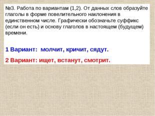 №3. Работа по вариантам (1,2). От данных слов образуйте глаголы в форме повел