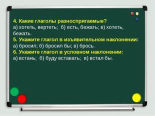4. Какие глаголы разноспрягаемые? а) хотеть, вертеть; б) есть, бежать; в) хот