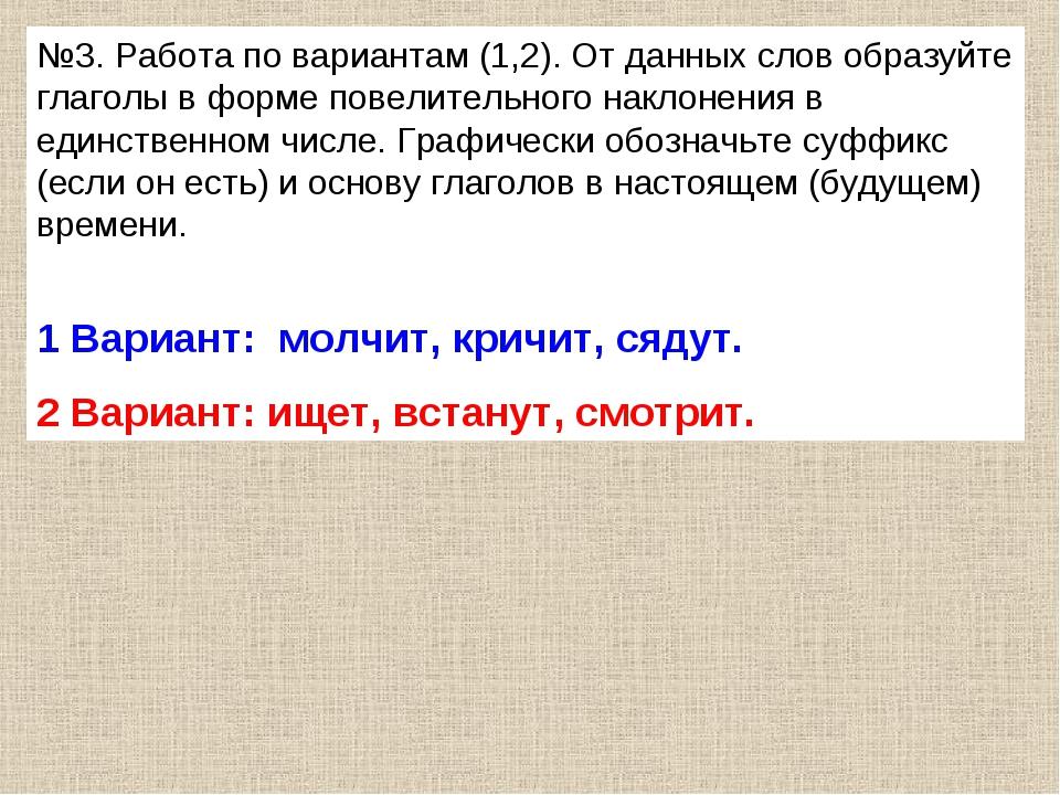 №3. Работа по вариантам (1,2). От данных слов образуйте глаголы в форме повел...