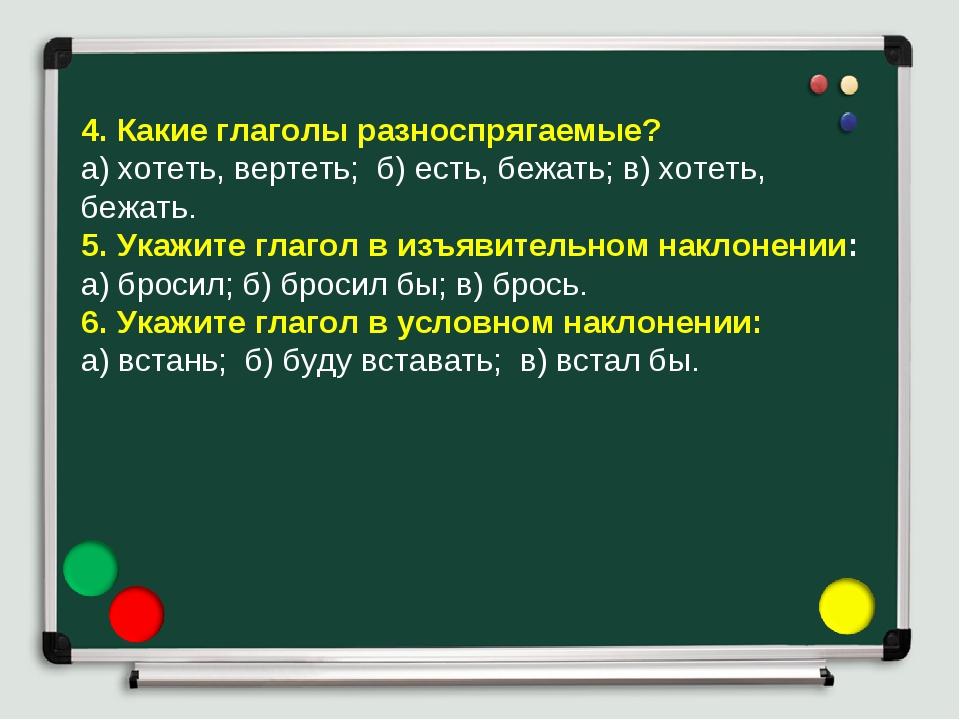 4. Какие глаголы разноспрягаемые? а) хотеть, вертеть; б) есть, бежать; в) хот...