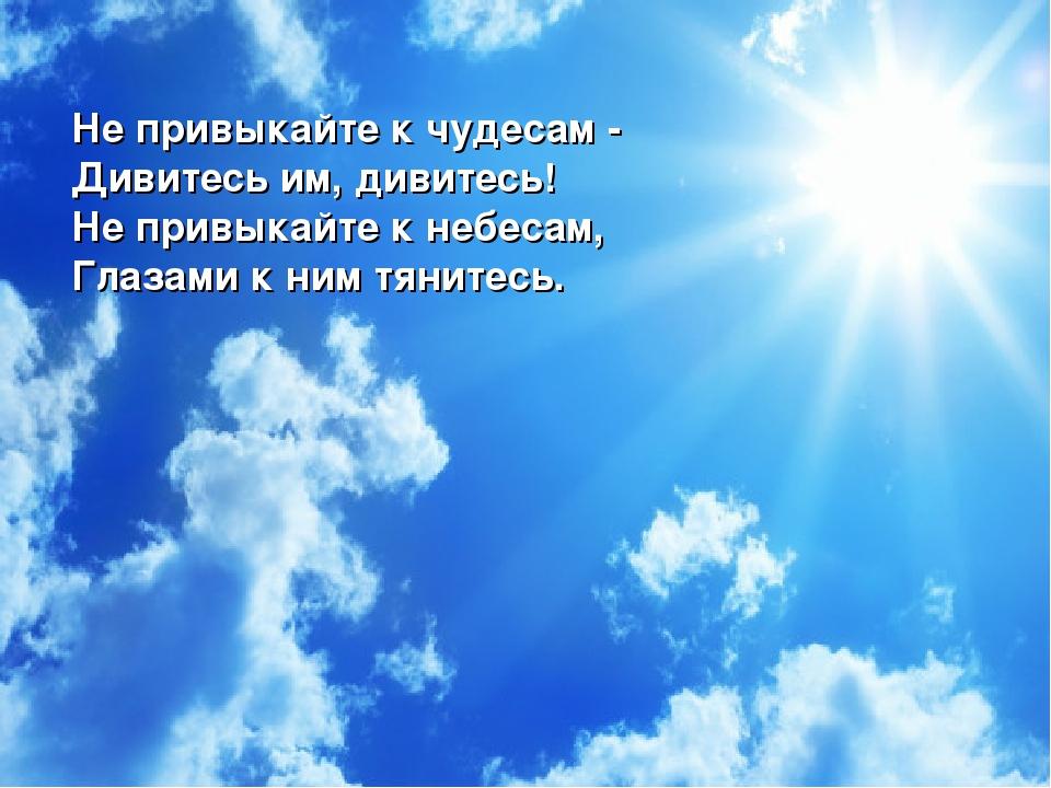 Не привыкайте к чудесам - Дивитесь им, дивитесь! Не привыкайте к небесам, Гла...