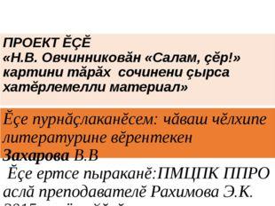 ПРОЕКТ ĔÇĔ «Н.В. Овчинниковăн «Салам, çĕр!» картини тăрăх сочинени çырса хатĕ