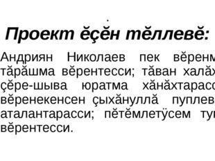 . Проект ĕçĕн тĕллевĕ: Андриян Николаев пек вĕренме, тăрăшма вĕрентесси; тăва